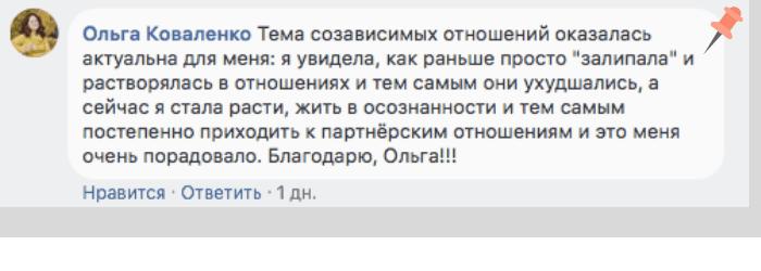 Отзывы о групповом коучинге с Ольгой Салодкой