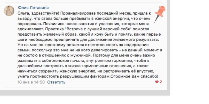 Отзывы об участии в марафонах Ольги Салодкой