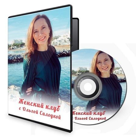 Бесплатный доступ к Женскому клубу с Ольгой Салодкой