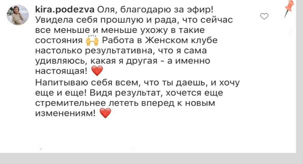 Отзывы о женском клубе с Ольгой Салодкой